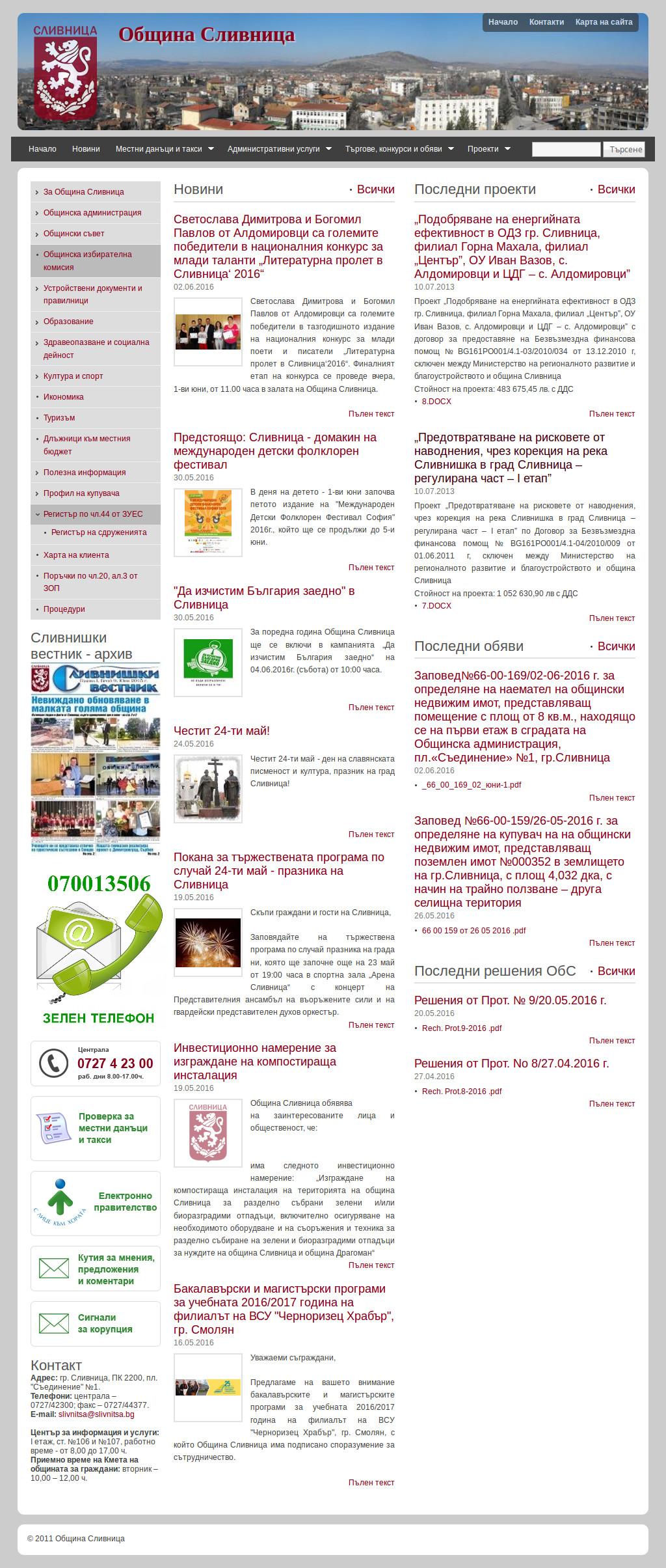 Уеб сайт на Община Сливница